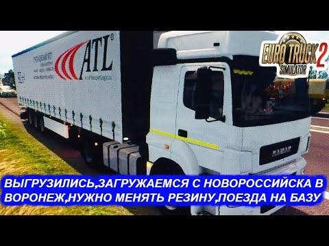 Выгрузились,загружаемя с Новороссийска в Воронеж,нужно менять резину,поезда на базу.
