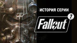 История серии. Fallout, часть 7
