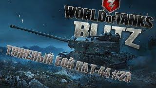 WORLD OF TANKS BLITZ - №23. ТЯЖЕЛЫЙ БОЙ НА T-44