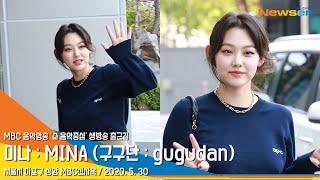 gugudan 'MINA' 구구단 미나, 방긋 미소 지으며 음악중심 마지막 출근길 (음악중심 출근길)[New…