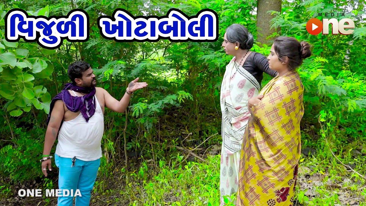 Vijuli Khotaboli |  Gujarati Comedy | One Media | 2020