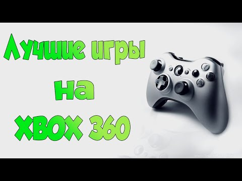 Xbox 360 подборка топ игр