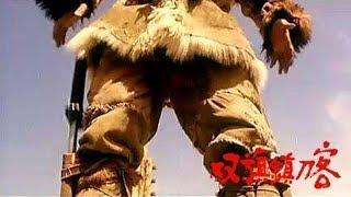 【牛叔】最优秀的武侠片《双旗镇刀客》大漠少年大战土匪头子一刀仙