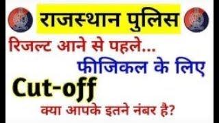 Rajasthan Police Physical Ke Liye Cut-off Kaya Rahegi Rajasthan Police Physical Cut-off vikram khudi