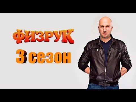 Физрук 3 сезон Трейлер