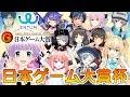 【もちひよこ視点】ENTUM全員集合!#日本ゲーム大賞杯【マリオカート8】