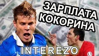 Дмитрий ПОТАПЕНКО - Кокорин и Мамаев как дети лимита на легионеров. Победить бедность!