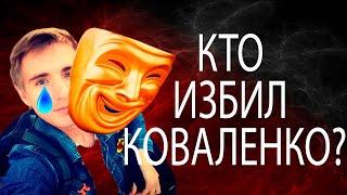 Кто заказал Коваленко? Правда или погорелый театр?