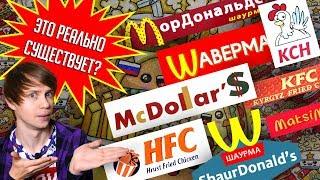 САМЫЕ НАГЛЫЕ ПЛАГИАТЫ МАКДОНАЛЬДСА, KFC, БУРГЕР КИНГА И НЕ ТОЛЬКО!