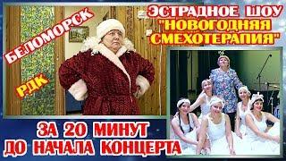 БЕЛОМОРСК РДК ЗА 20 МИНУТ ДО НАЧАЛА КОНЦЕРТА