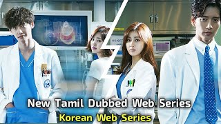 Dr.Stranger Tamil Review/New tamil dubbed web series