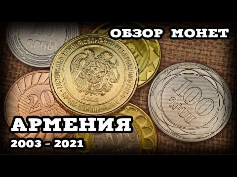 Армения 2003-2021 // Обзор монет