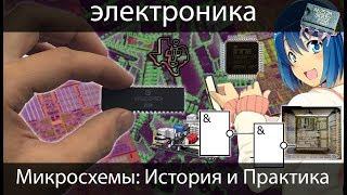 [электроника для начинающих] Микросхемы, подробно: История, Практика. Что такое микросхема?