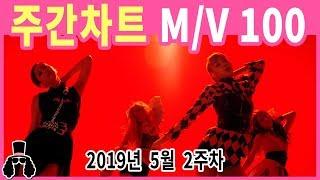 주간차트 5월 2주차 금주의 KPOP 아이돌 뮤직비디오 순위 100  2019년 5월 12일  와빠TV