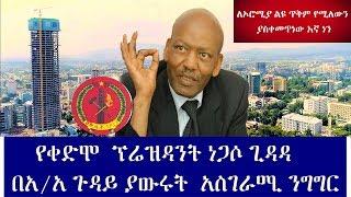 Ethiopia:የቀድሞ ፕሬዝዳንት ነጋሶ ጊዳዳ   በአዲስ አበባ  ጉዳይ ያውሩት  አስገራሚ ንግግር