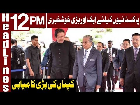 Pakistan & Malaysia Sign Partial Visa Agreement | Headlines 12 PM | 21 November 2018 | Express News