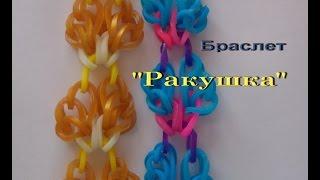 плетение из резинок rainbow loom bands браслет РАКУШКА