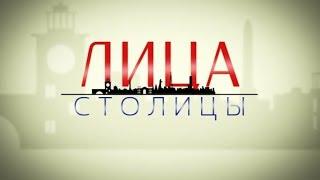 Лица столицы от 23.05.18 - Андрей Рябенький