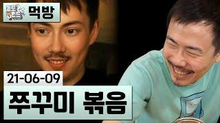 [먹방] 쭈꾸미볶음과 묵사발 (21-06-09) | 김…