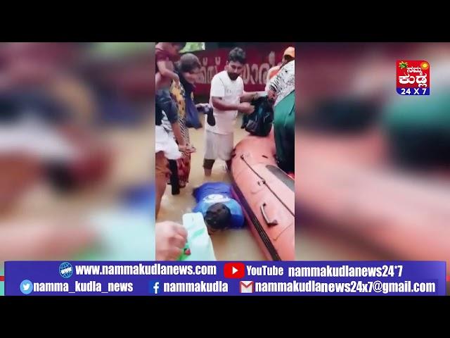 Namma Kudla Tulu News 24X7:KP Jaisal social work in flood area