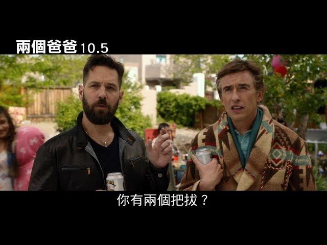 【兩個爸爸】電影中文預告10.5上映