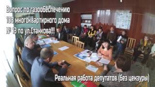 18 11 2016  ГАЗ-ПРОБЛЕМА. Постійна комісія міської ради з питань комунального господарства