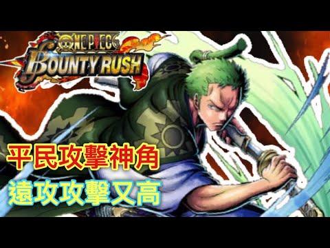 【Bounty Rush角色特輯】不課金也能玩的主流角-和之國索隆