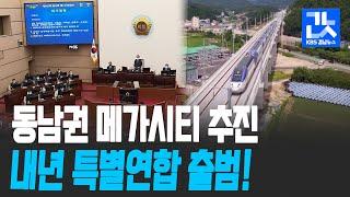 동남권 메가시티 '밑그림'…내년 특별연합 출범 / KB…