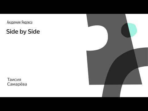 005. Side by Side — Таисия Самарёва