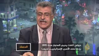 الحصاد 2017/2/13- السنوار في قيادة حماس.. وعود وأولويات