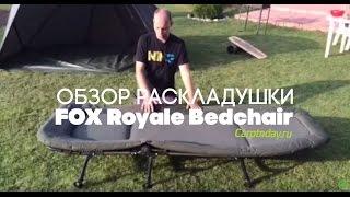 Карпфишинг. Обзор раскладушки FOX Royale Bedchair