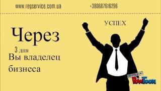 видео Быстрая регистрация ООО под ключ - Киев