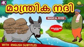 Malayalam Story for Children - മാന്ത്രിക നദി | Magical River | Malayalam Fairy Tales | Koo Koo TV