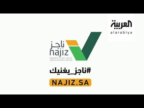 نشرة الرابعة | انطلاق خدمة التقاضي عن بعد بكل إجراءتها في السعودية  - نشر قبل 50 دقيقة