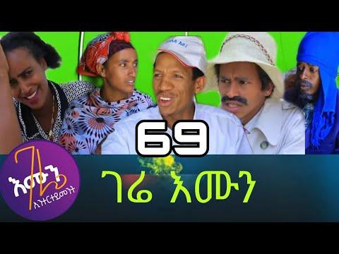 gere emun part 69 ገሬ እሙን ክፋል 69