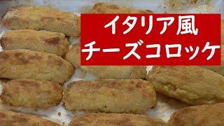 日本のコロッケとは一味違う、イタリアのチーズがたっぷり入ったじゃが芋のコロッケの作り方をご紹介します。 今回は、揚げずにオーブンで焼...