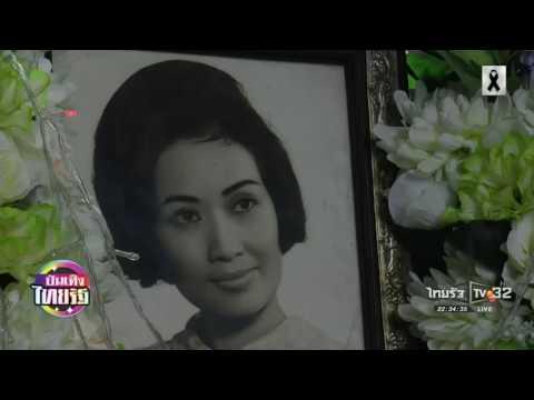 ลูกดาราอาวุโส ยืนยันครอบครัวไม่อนาถา  | 23-12-59 | บันเทิงไทยรัฐ