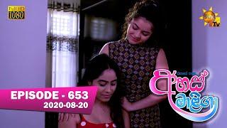 Ahas Maliga | Episode 653 | 2020-08-20 Thumbnail