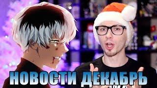 Новый Токийский гуль и кинопрокат аниме в России