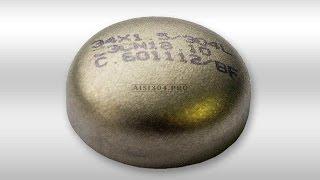 Заглушка нержавеющая эллиптическая(Тринокс - поставка деталей из нержавеющей стали - http://aisi304.pro . Запорно-регулирующая арматура: кран шаровой..., 2016-08-03T06:52:51.000Z)