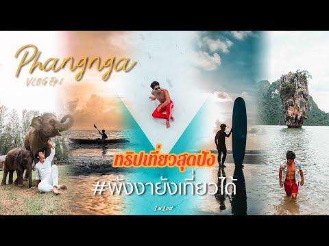 I'm Lost VLOG ep 1 Phangnga