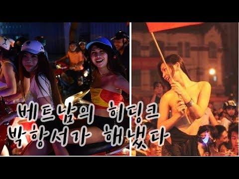 베트남 축구 결승진출! 하이라이트와 현지 길거리 상황