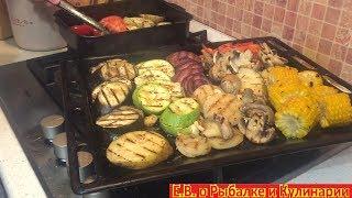 Как приготовить самые вкусные овощи гриль у себя в квартире.Готовим очень вкусные овощи гриль дома.