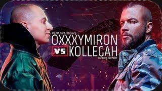 OXXXYMIRON vs. KOLLEGAH   ОКСИМИРОН ПОКОРЯЕТ МИР