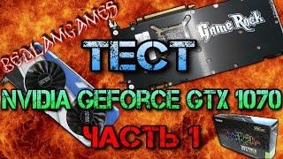 nvidia GTX 1070 Palit GameRock. Часть 1. Распаковка и обзор