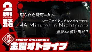 #オトライブ 【ホラー】弟者の「44 Minutes in Nightmare」【2BRO.】