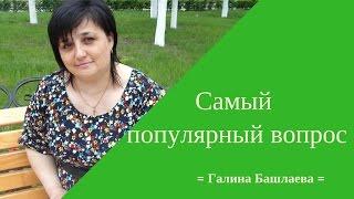 Самый популярный вопрос)))