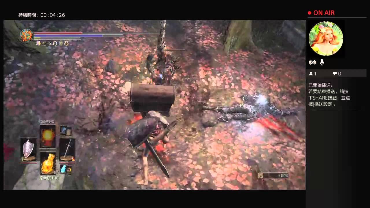 [PS4]黑暗靈魂3 Dark Soul 3 《如何快速刷發青舌頭》 - YouTube