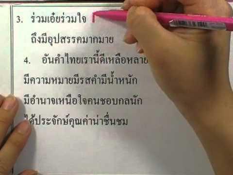 ข้อสอบเข้าม.1 : ภาษาไทย ชุด04 ข้อ50