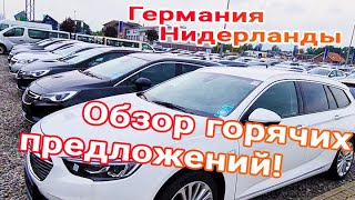Обзор автоплощадок Германии и Нидерландов, автомобили для пригона в Украину! Что? Почем?
